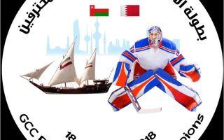 """""""الألعاب الشتوية"""" ينظم البطولة الخليجية الأولى لهوكي الجليد ديسمبر المقبل"""