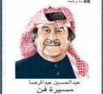 """""""الخدمات"""": طابع بريدي للفنان الراحل عبدالحسين عبد الرضا"""