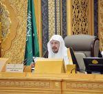 """""""الشورى"""" السعودي يستنكر موقف """"الشيوخ الأمريكي"""" ازاء المملكة"""