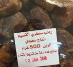 """""""هيئة الغذاء"""": اتلاف مواد غذائية غير صالحة للاستهلاك في مبارك الكبير"""