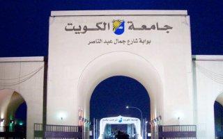 """جامعة الكويت توزع شهادات التخرج على الطلبة """"البدون"""" للفصل الأول 2018-2019"""