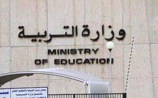 """""""التربية"""": الاستعانة بمعلمين مؤهلين من المدارس الخاصة لشغل وظائف التخصصات العلمية"""