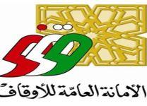 """""""أمانة الأوقاف"""": 785 ألف دينار للجهات الحكومية والخيرية لولائم الإفطار"""