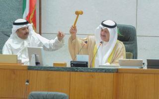 """مجلس الأمة الكويتي يرفع جلسته """"الخاصة"""" لعدم اكتمال النصاب"""