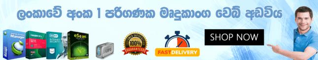 Sri-Lanka-Software-Store
