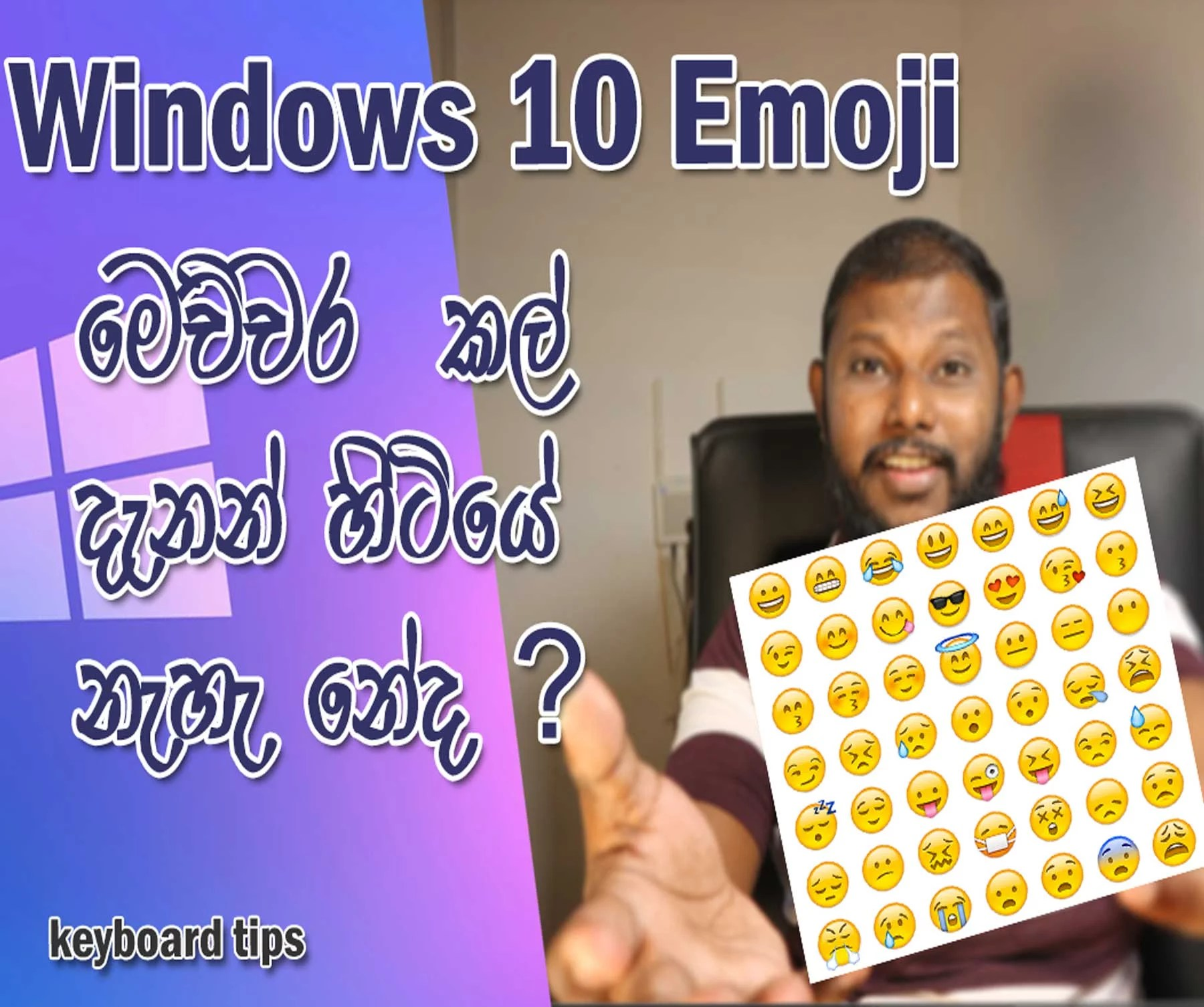Windows 10 වල  Emoji  Open කරමු Keyboard Tips 😮