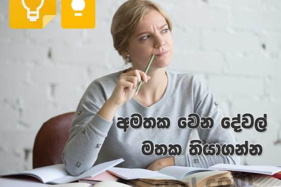 Google Keep Sinhala