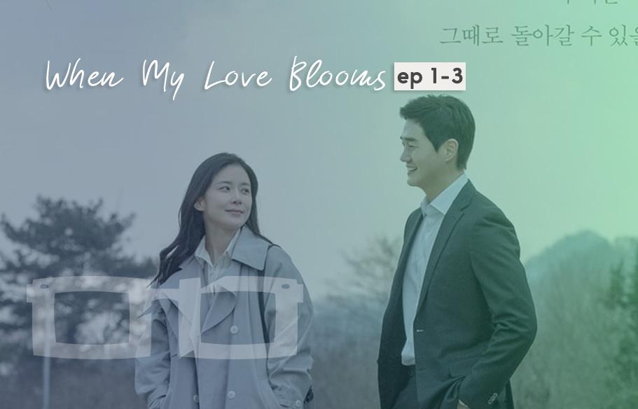 Preview dan Sinopsis When My Love Blooms Episode 1 3