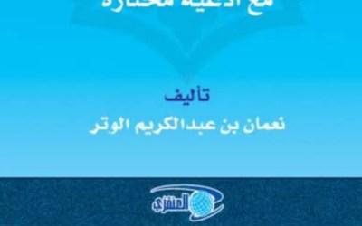 كتاب صفة العمرة وزيارة المسجد النبوي الشريف