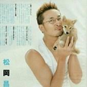 松岡昌宏 愛犬
