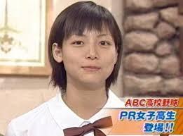 相武紗季 高校時代
