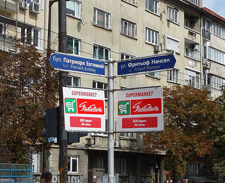 Street signs in Sofia