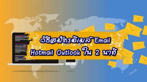 สมัคร email Hotmail, สมัครอีเมล์ใหม่, สมัครอีเมล์, สมัครอีเมล์ Hotmail, วิธีสมัครอีเมล์, สมัคร Hotmail outlook, สมัครอีเมล์ outlook
