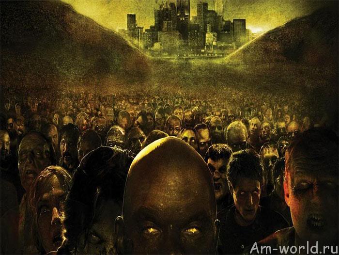 Зомби-апокалипсис начинается