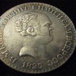 Засекреченный «Константиновский рубль»