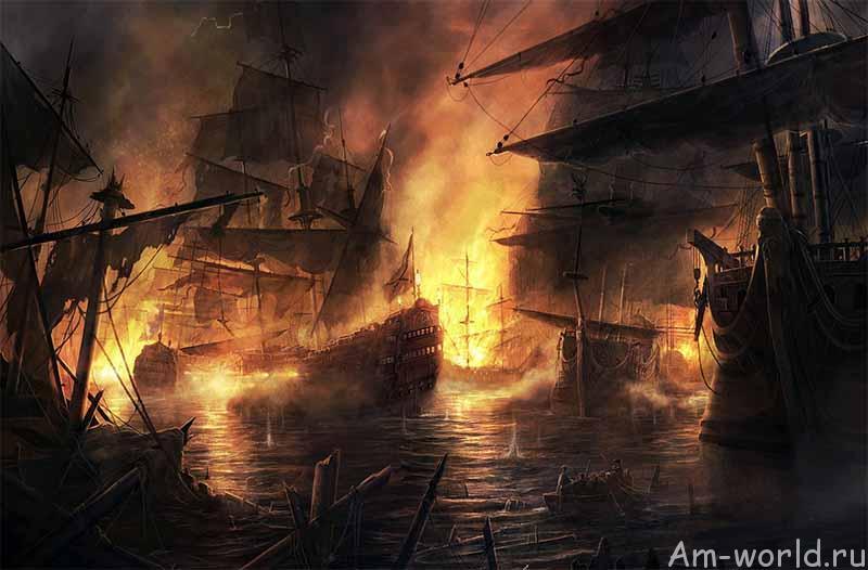 Призраки сгоревших кораблей