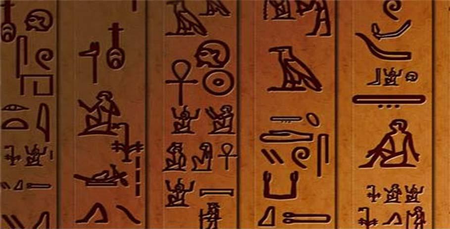 Предсказания Египетского письма