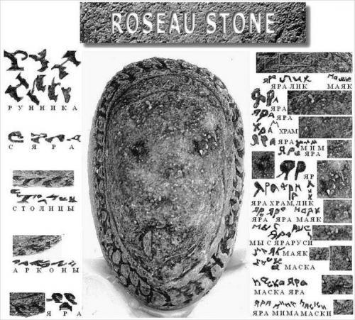 Тайна камня Розё