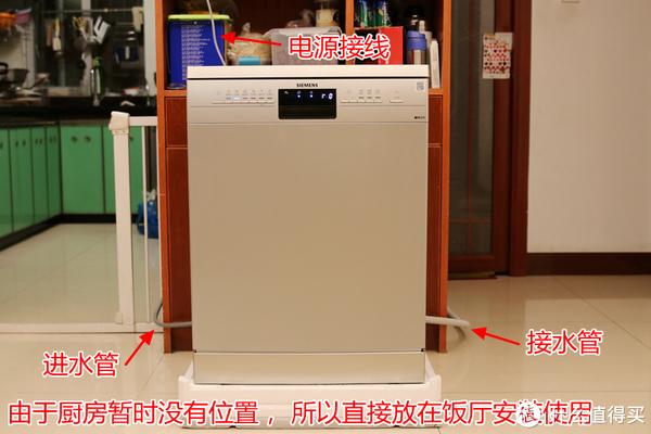 kitchen runner washable white cabinets for sale 关于洗碗机 你想知道的 都在这里 西门子sj236i00jc 洗碗机评测 什么值得买 由于厨房暂时没位置放 所以我临时直接放在饭厅安装使用