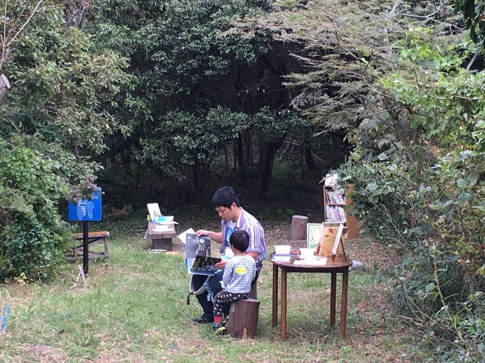 10月22日(日) お山の図書館を楽しもう♫