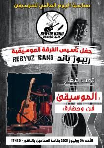 """الإعلان عن تأسيس فرقة """"ربيوز باند Rebyuz Band"""" للموسيقى"""