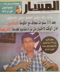 رشيد الراخا لأسبوعية المسار الصحفي: حان الوقت لاختيار من نراه مناسبا لخدمة الأمازيغية