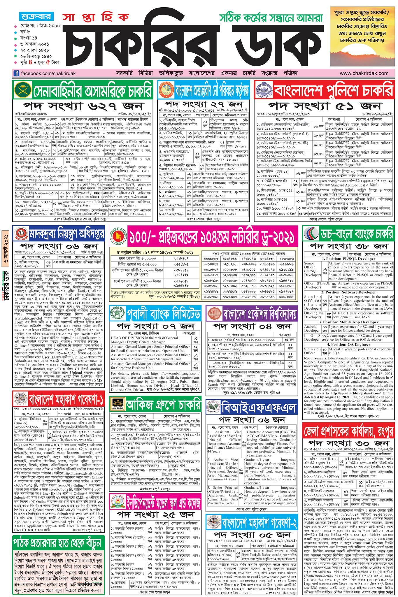 Saptahik Chakrir Dak Newspaper 06 August 2021