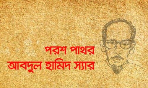 পরশ পাথর : আবদুল হামিদ স্যার