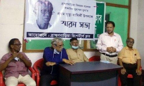 গবেষক ও শিক্ষাবিদ মুহম্মদ মুসার ১ম মৃত্যুবার্ষিকীতে স্মরণসভা অনুষ্ঠিত