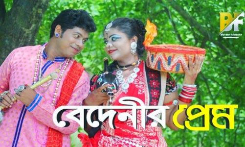 """বাংলা ফিল্ম এন্টারটেইনমেন্ট চ্যানেলে আসছে শর্টফিল্ম """"বেদেনীর প্রেম"""""""
