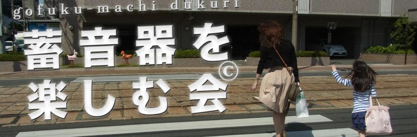 熊本ふるまち蓄音器の会 Facebook 活動中