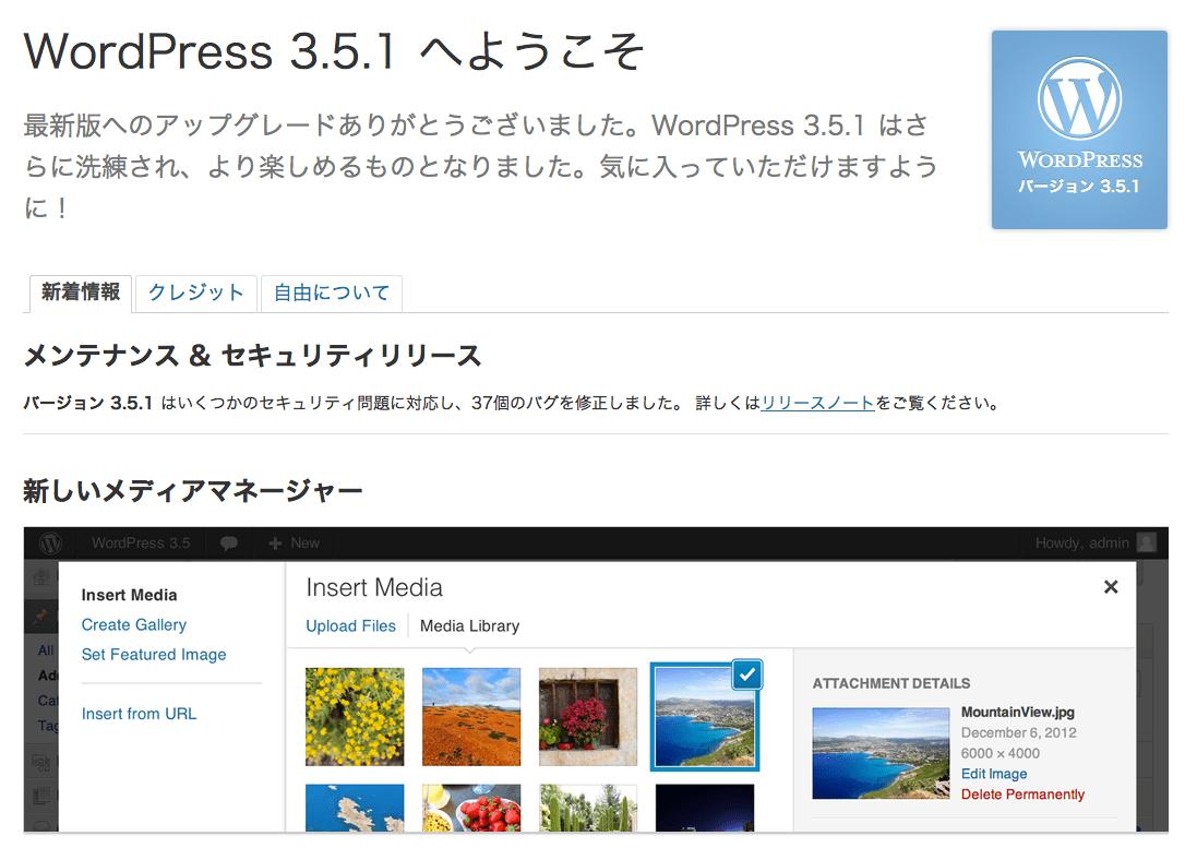 WordPress 3.5.1 へのアップデート