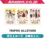プレステ4アイドルマスターステラステージAmazonの特典画像