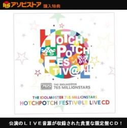 ハッチポッチフェスティバルアソビストア特典LIVE音源CDあ