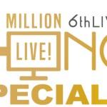 ミリオン6th UNION AIR SPECIAL チケット先行CDは出るか?