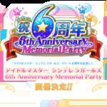 デレマス 6th Anniversary Memorial Partyの内容が発表!!
