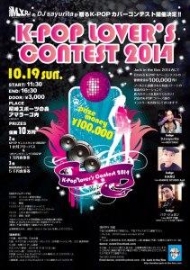 K-POP-イベント