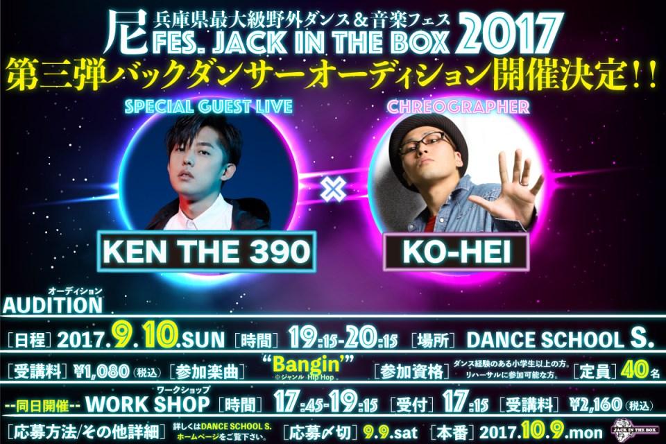 「KEN THE 390」バックダンサーオーディション開催!! Jack in the BOX 2017