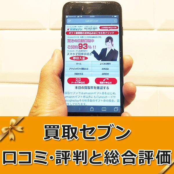 買取セブンのレビュー【口コミ・評判】
