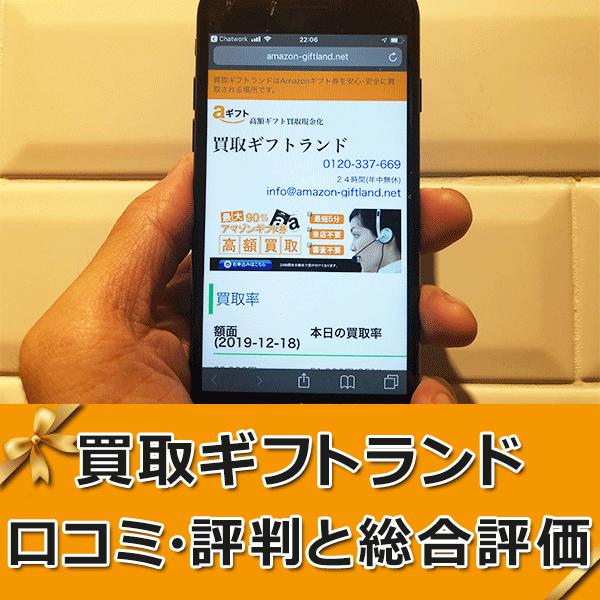 買取ギフトランドのレビュー【口コミ・評判】