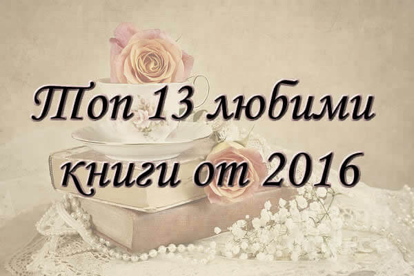 Топ 13 любими книги от 2016