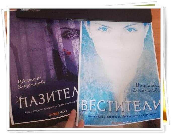 Цветелина Владимирова – Вестители