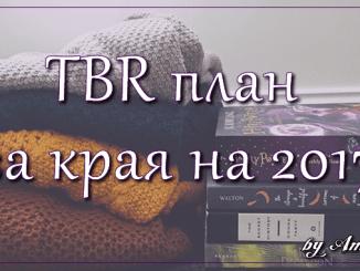TBR план