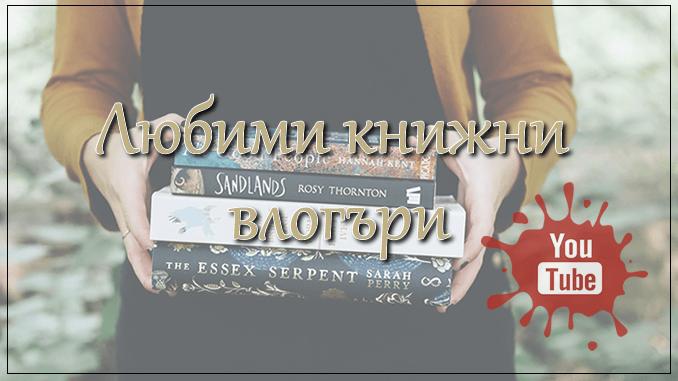 Любими книжни влогъри