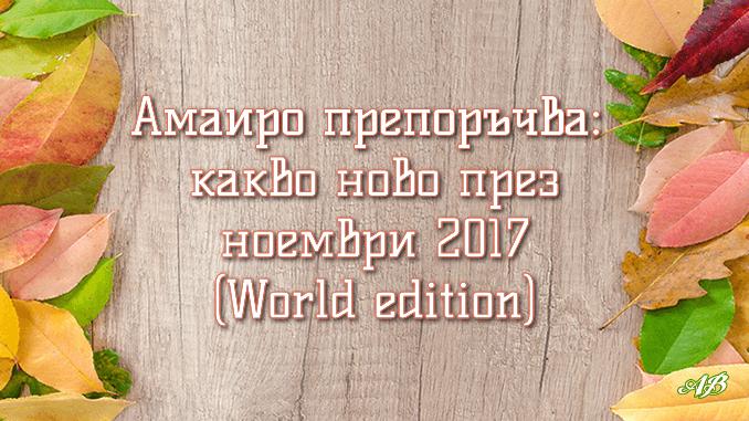 Амаиро препоръчва: какво ново на световния пазар, ноември 2017