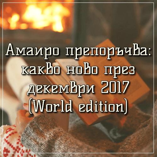 Амаиро препоръчва: какво ново на световния пазар, декември 2017