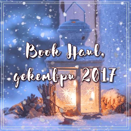 Book Haul, декември 2017
