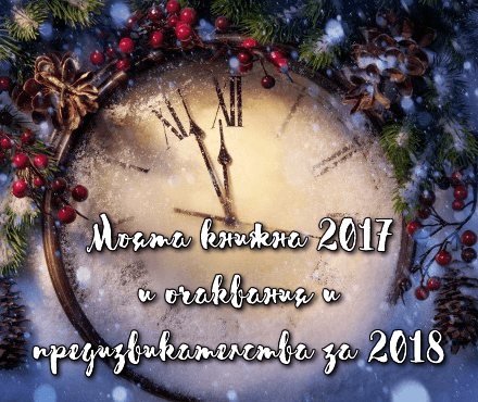Моята книжна 2017 и очаквания и предизвикателства за 2018