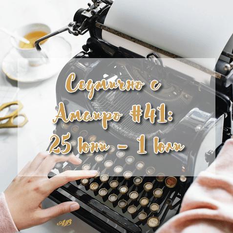 Седмично с Амаиро #41: 25 юни – 1 юли