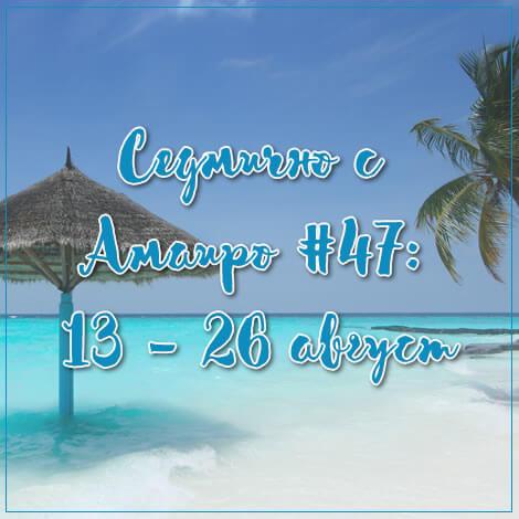 Седмично с Амаиро #47: 13 – 26 август